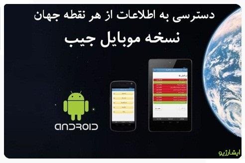 jeeb-android-echargeu.ir