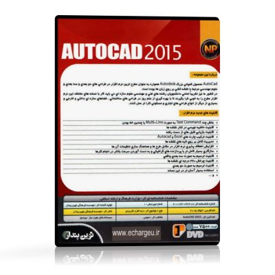 autocad2015-back