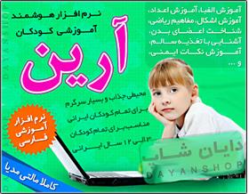 آموزش کودکان آرین