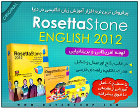 rozetta stone 2012