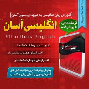 effortlessEnglish-2