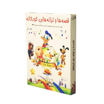 قصه ها و ترانه های شاد کودکانه