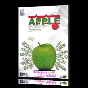 آموزش زبان سیب