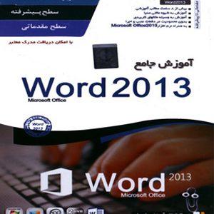 آموزش جامعه ورد word 2013