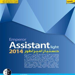 مجموعه نرم افزار assistant 2014