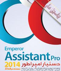 مجموعه نرم افزار 2014 assistant