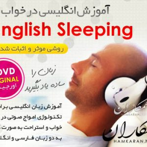 english sleeping