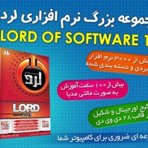 مجموعه نرم افزاری lord 2013