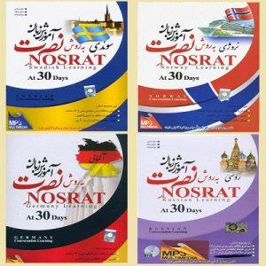 آموزش زبان نصرت 15 زبان مختلف