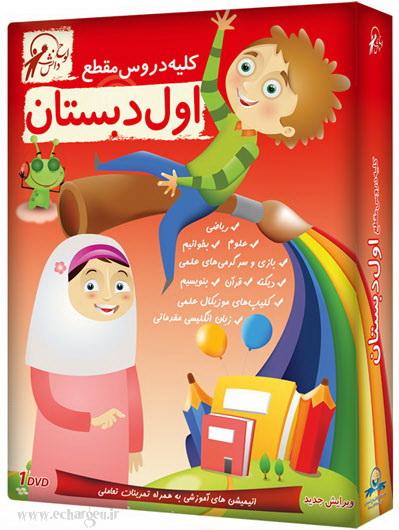 Image result for آموزش دروس اول دبستان