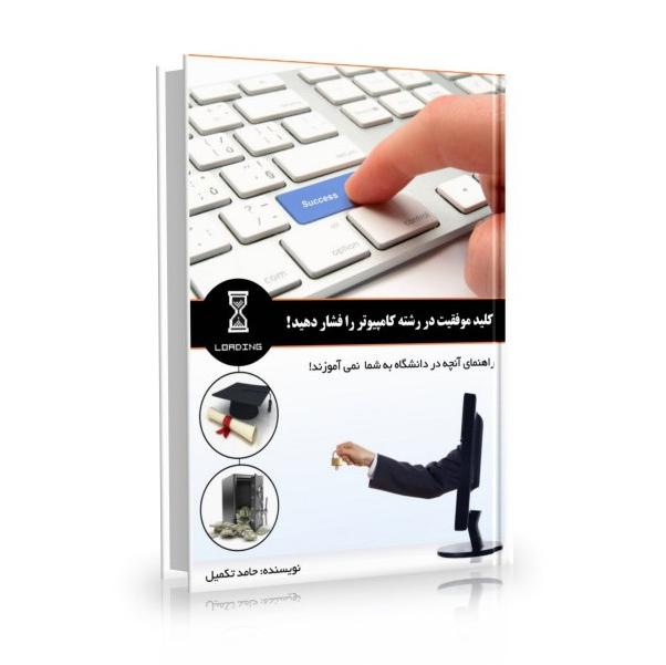 کلید موفقیت در رشته کامپیوتر