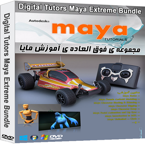 Digital Tutors Maya2_resize