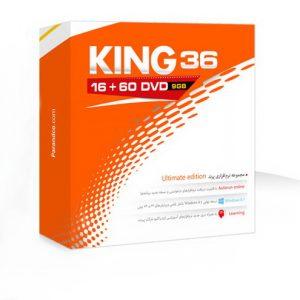 مجموعه نرم افزاری KING 2014