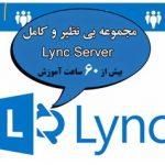 آموزش Lync server