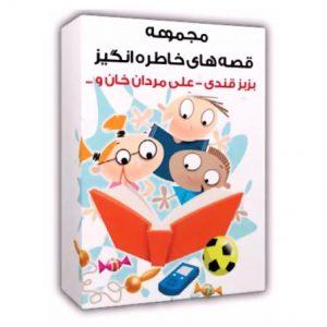 قصه های خوب برای بچه ها