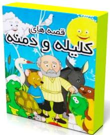 قصه های کودکانه کلیله و دمنه