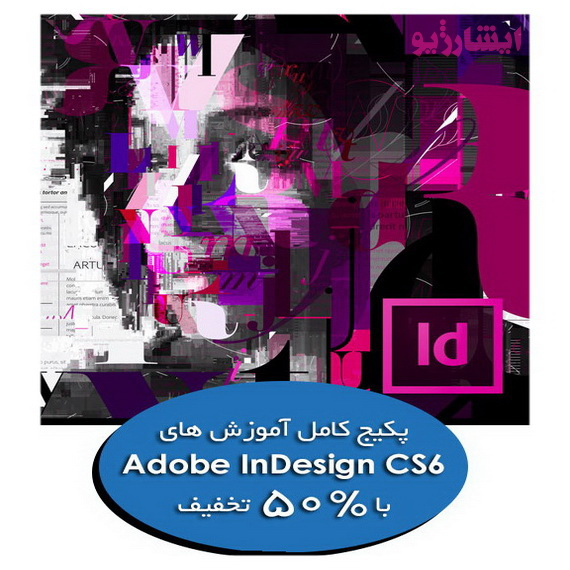 آموزش Adobe InDesign CS6