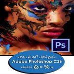 پکیج آموزشی Adobe Photoshop CS6