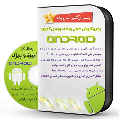 صفر تا صد آموزش برنامه نویسی اندروید اندروید استودیو Android Studioپکیج آموزش برنامه نویسی اندروید