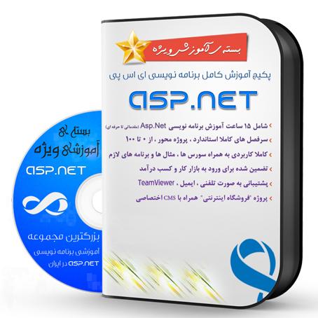 آموزش Asp .net