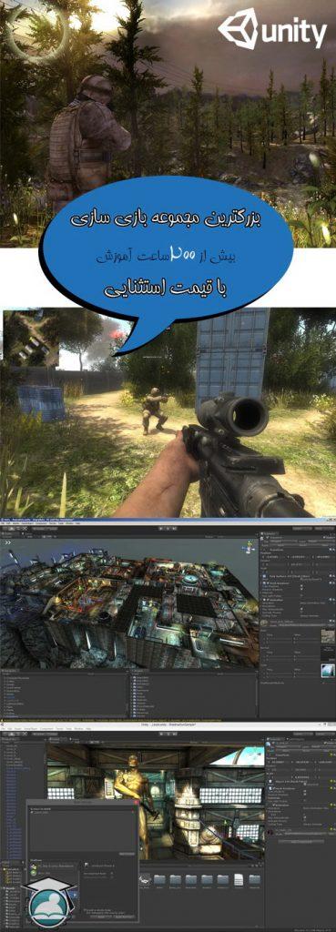 پکیج آموزش بازی سازی با Unity