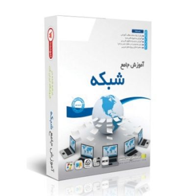 آموزش شبکه پارسیان