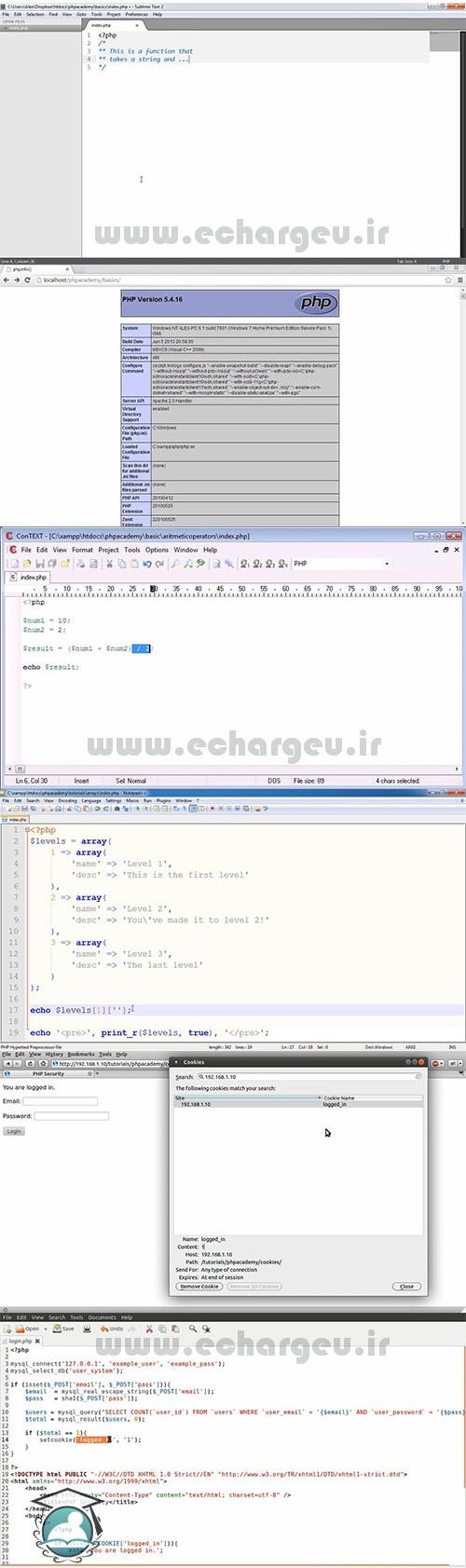 آموزش جامع و کامل برنامه نویسی PHP