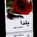 رمان یلدا م. مودب پور