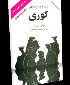 خرید کتاب کوری ژوزه ساراماگو