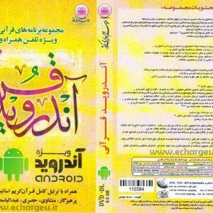 اندروید قرآنی