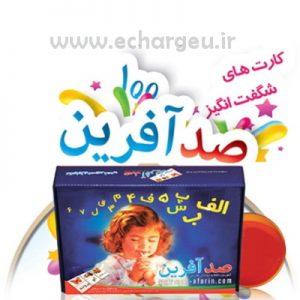 پکیج صدآفرین آموزش کودکان