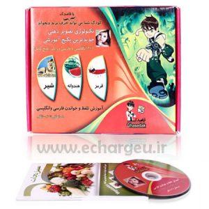 پکیج آموزش فارسی و انگلیسی کودکان قاصدک