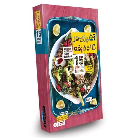 آموزش آشپزی در 15 دقیقع