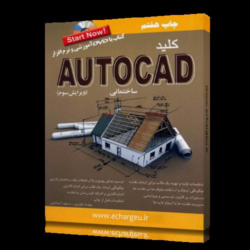AUTOCAD-KELID