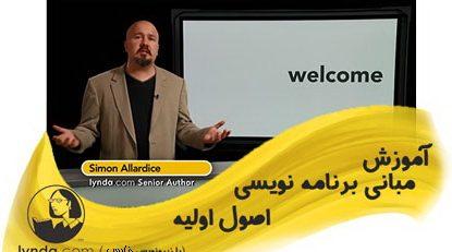 لیندا زیرنویس فارسی اصول برنامه نویسی