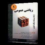 تصاویر کتاب ریاضی عمومی 1 دانشگاهی