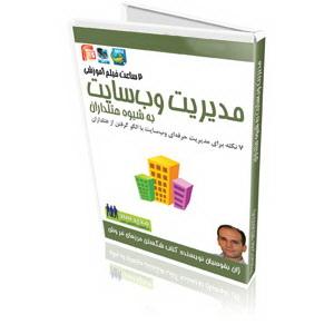 مدیریت وب سایت هتلداران