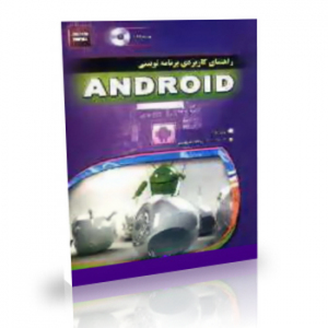 android-book350