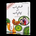 کتاب قضه های خوب برای بچه های خوب 1