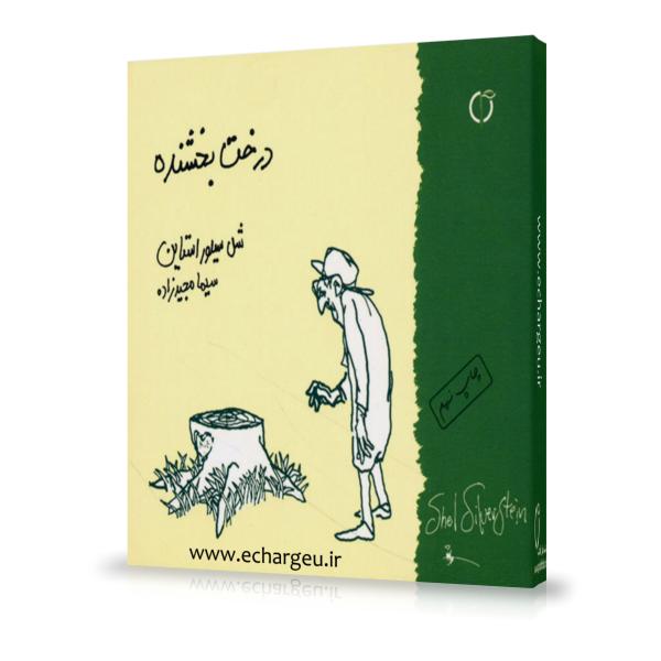 روی کتاب درخت بخشنده