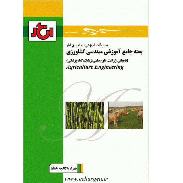 بسته آموزش مهندسی کشاورزی