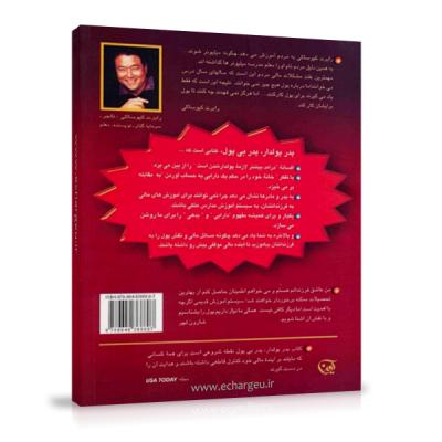 پشت جلد کتاب پدر پولدار پدر بی پول