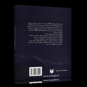 پشت جلد کتاب تکنیک رهایی ذهن