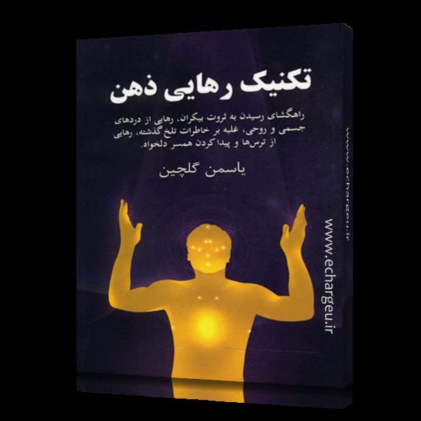 کتاب تکنیک رهایی ذهن