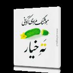 کتاب ته خیار هوشنگ مرادی کرمانی