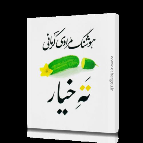 tahe-khiar-book