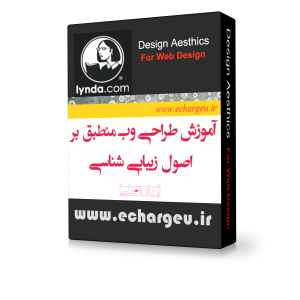 آموزش طراحی وب زیبایی شناسی رنگ ها