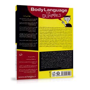 پشت کتاب زبان بدن به زبان خودمانی