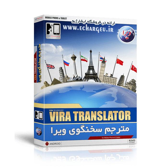 نسخه جدید مترجم سخنگوی همراه ویرا