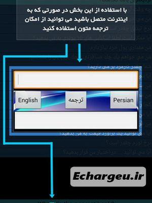 راهنمای استفاده از مترجم همراه7